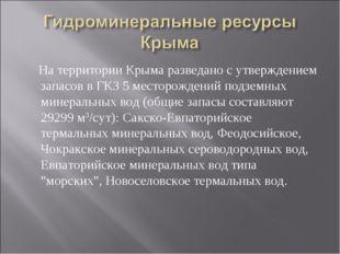 На территории Крыма разведано с утверждением запасов в ГКЗ 5 месторождений п