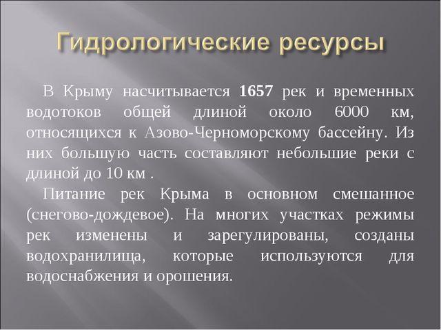 В Крыму насчитывается 1657 рек и временных водотоков общей длиной около 6000...