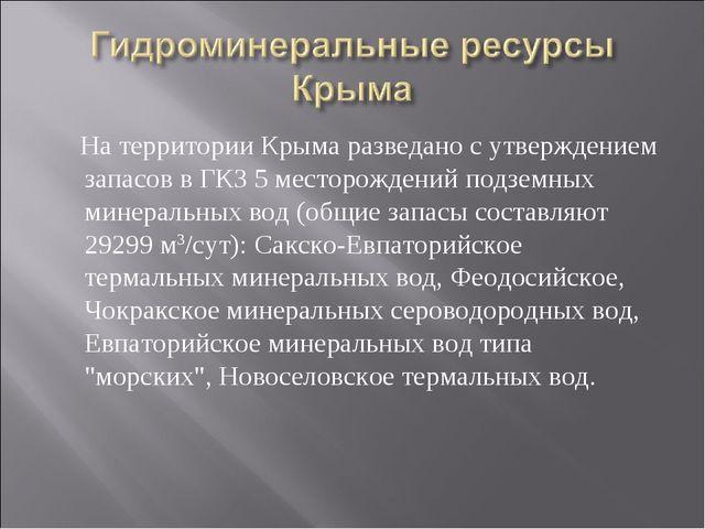 На территории Крыма разведано с утверждением запасов в ГКЗ 5 месторождений п...