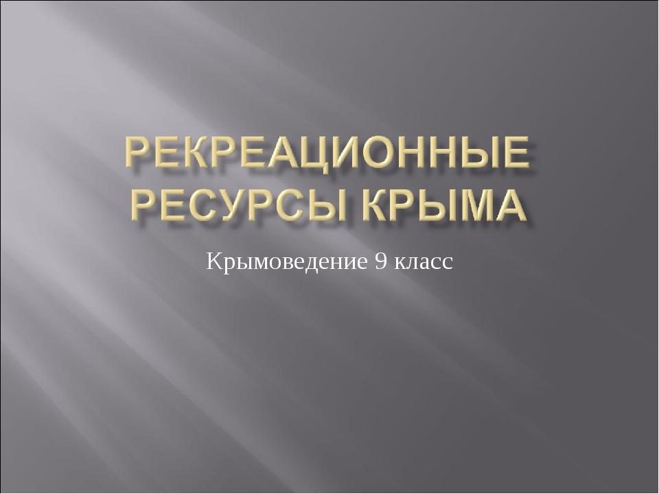Крымоведение 9 класс