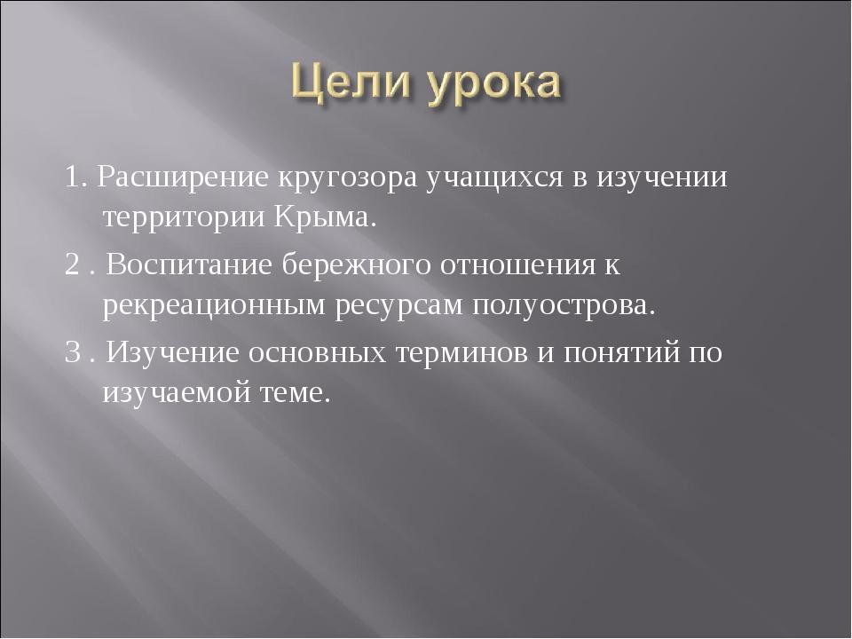 1. Расширение кругозора учащихся в изучении территории Крыма. 2 . Воспитание...