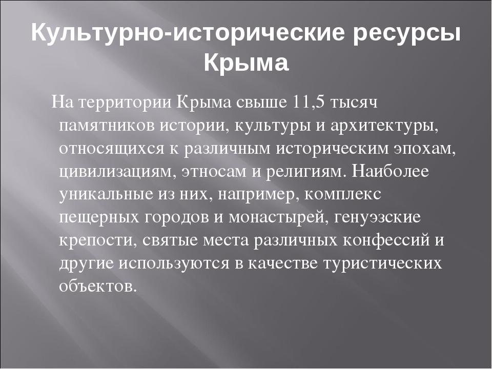 Культурно-исторические ресурсы Крыма На территории Крыма свыше 11,5 тысяч пам...