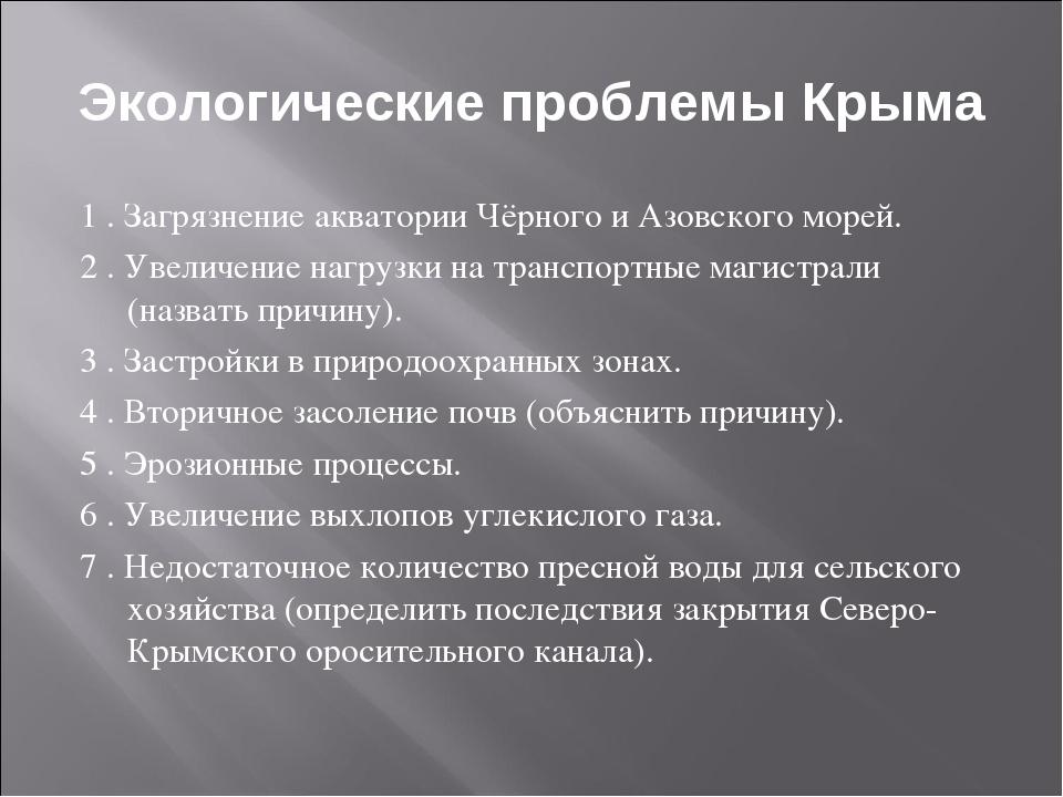 Экологические проблемы Крыма 1 . Загрязнение акватории Чёрного и Азовского мо...