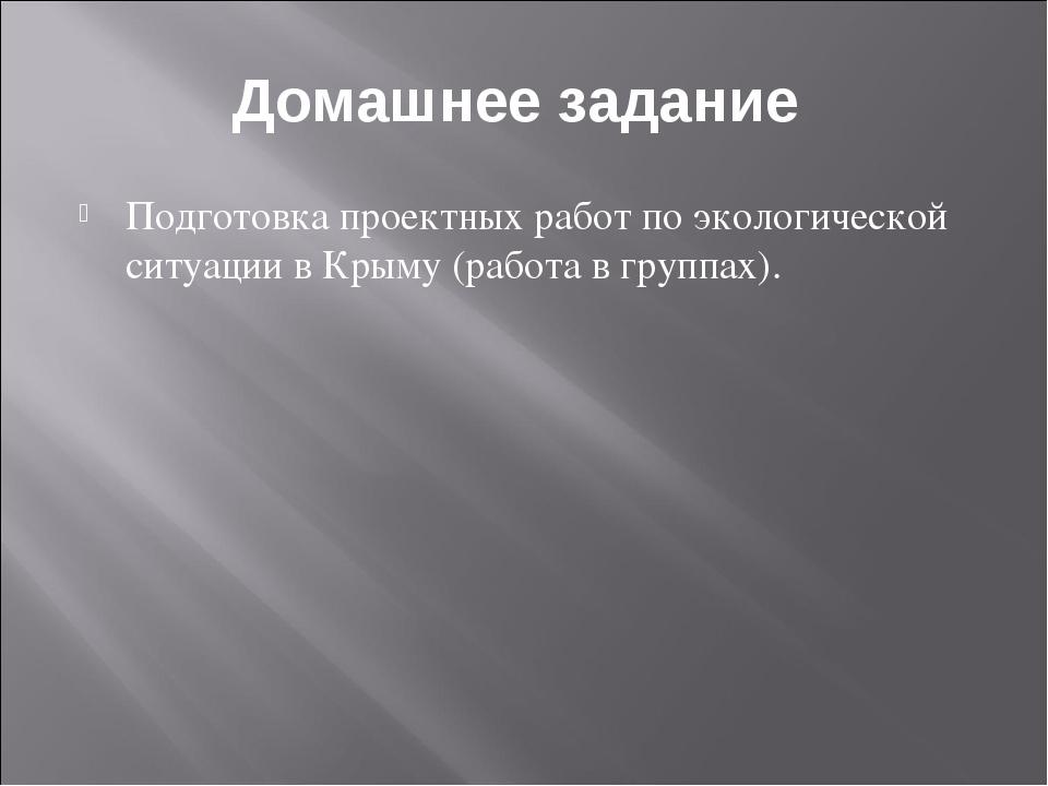 Домашнее задание Подготовка проектных работ по экологической ситуации в Крыму...