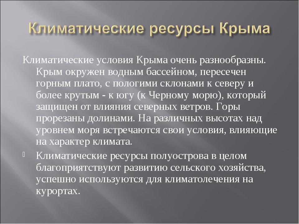 Климатические условия Крыма очень разнообразны. Крым окружен водным бассейном...