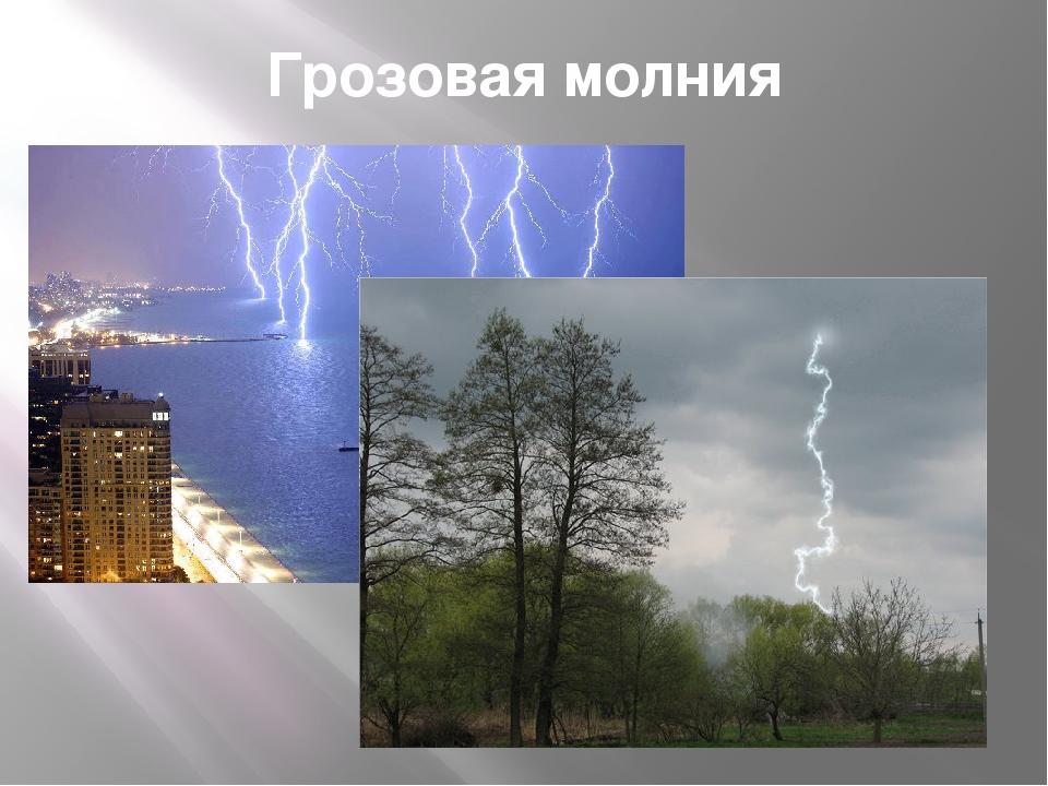 Грозовая молния
