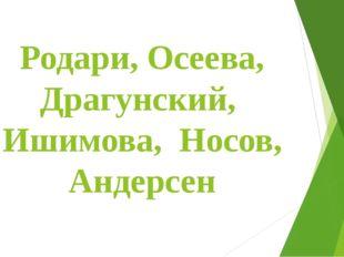 Родари, Осеева, Драгунский, Ишимова, Носов, Андерсен