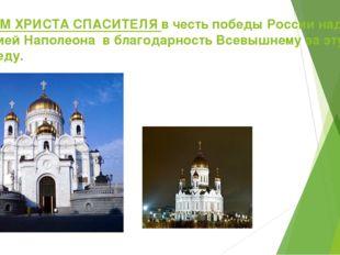 ХРАМ ХРИСТА СПАСИТЕЛЯ в честь победы России над армией Наполеона в благодарно