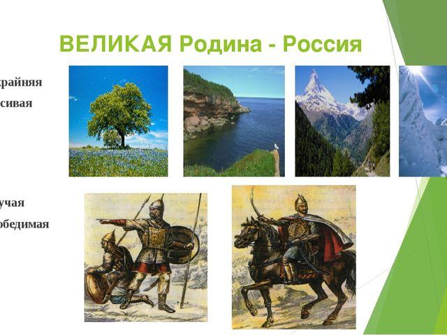 ВЕЛИКАЯ Родина - Россия Бескрайняя Красивая Могучая Непобедимая