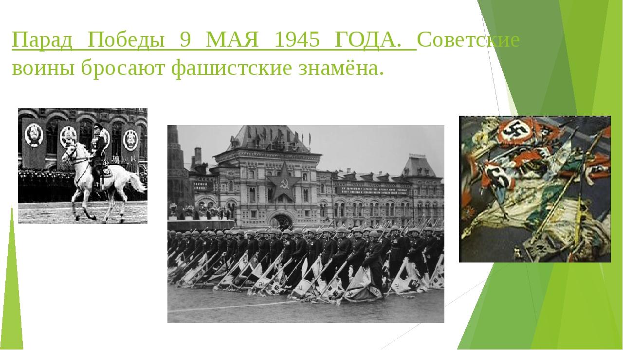 Парад Победы 9 МАЯ 1945 ГОДА. Советские воины бросают фашистские знамёна.