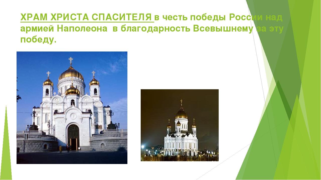 ХРАМ ХРИСТА СПАСИТЕЛЯ в честь победы России над армией Наполеона в благодарно...