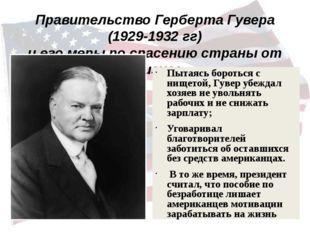 Правительство Герберта Гувера (1929-1932 гг) и его меры по спасению страны от
