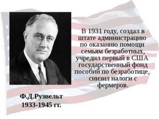 Ф.Д.Рузвельт 1933-1945 гг. В 1931 году, создал в штате администрацию по оказ