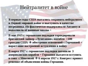 Нейтралитет в войне В первые годы США пытались сохранить нейтралитет в Первой