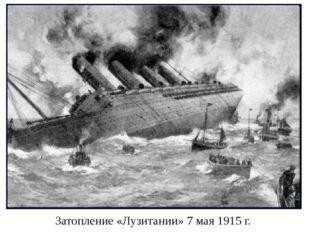 Затопление «Лузитании» 7 мая 1915 г.