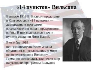 «14 пунктов» Вильсона В январе 1918 В. Вильсон представил в Конгресс свои «14