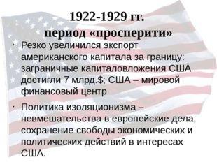 1922-1929 гг. период «просперити» Резко увеличился экспорт американского капи
