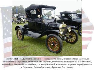 Ford Model T («Жестянка Лиззи») – «автомобиль века», первый в мире массовый а