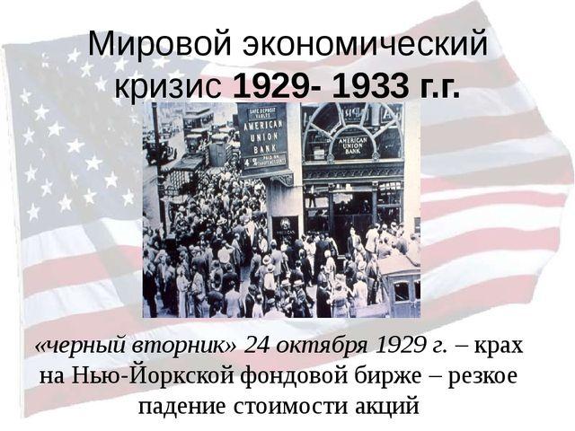 Мировой экономический кризис 1929- 1933 г.г. «черный вторник» 24 октября 1929...