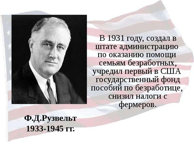 Ф.Д.Рузвельт 1933-1945 гг. В 1931 году, создал в штате администрацию по оказ...