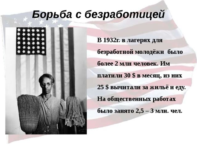 Борьба с безработицей В 1932г. в лагерях для безработной молодёжи было более...