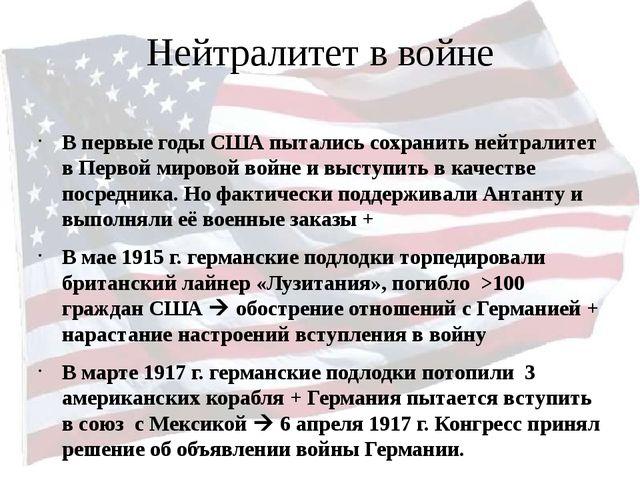 Нейтралитет в войне В первые годы США пытались сохранить нейтралитет в Первой...