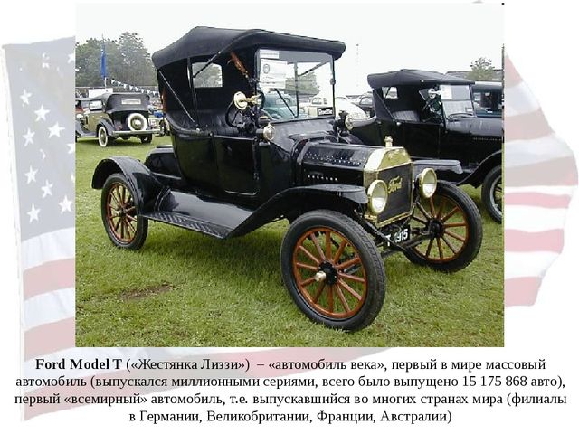 Ford Model T («Жестянка Лиззи») – «автомобиль века», первый в мире массовый а...
