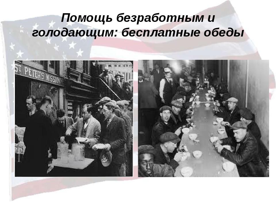 Помощь безработным и голодающим: бесплатные обеды