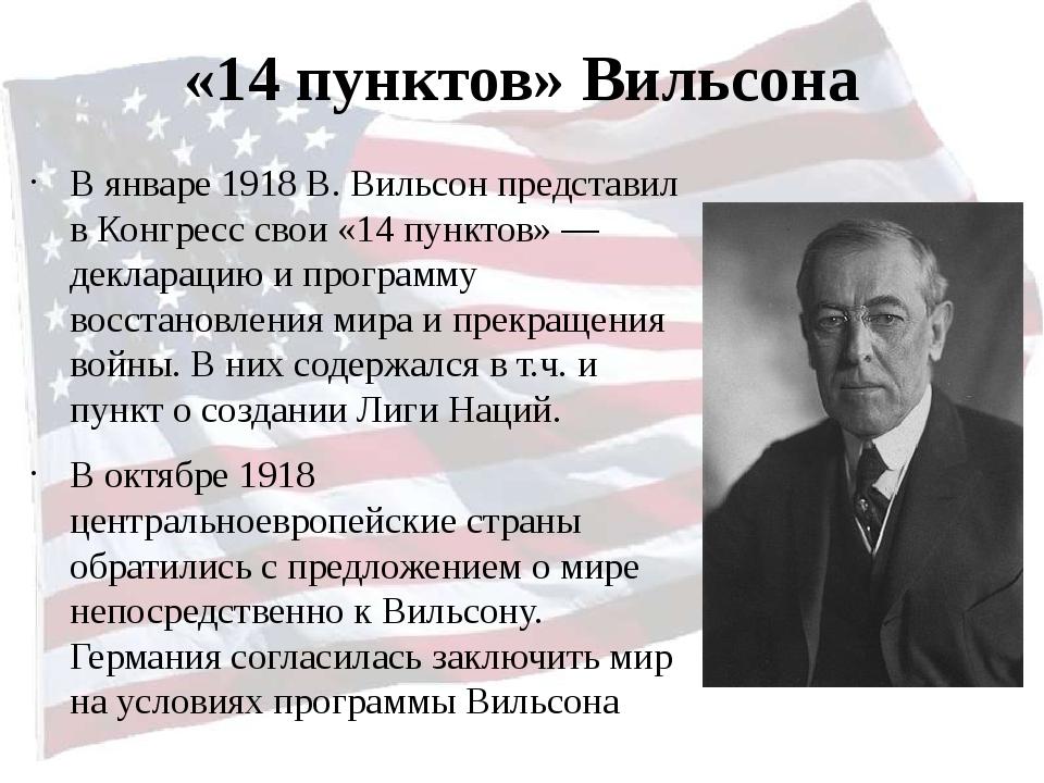 «14 пунктов» Вильсона В январе 1918 В. Вильсон представил в Конгресс свои «14...