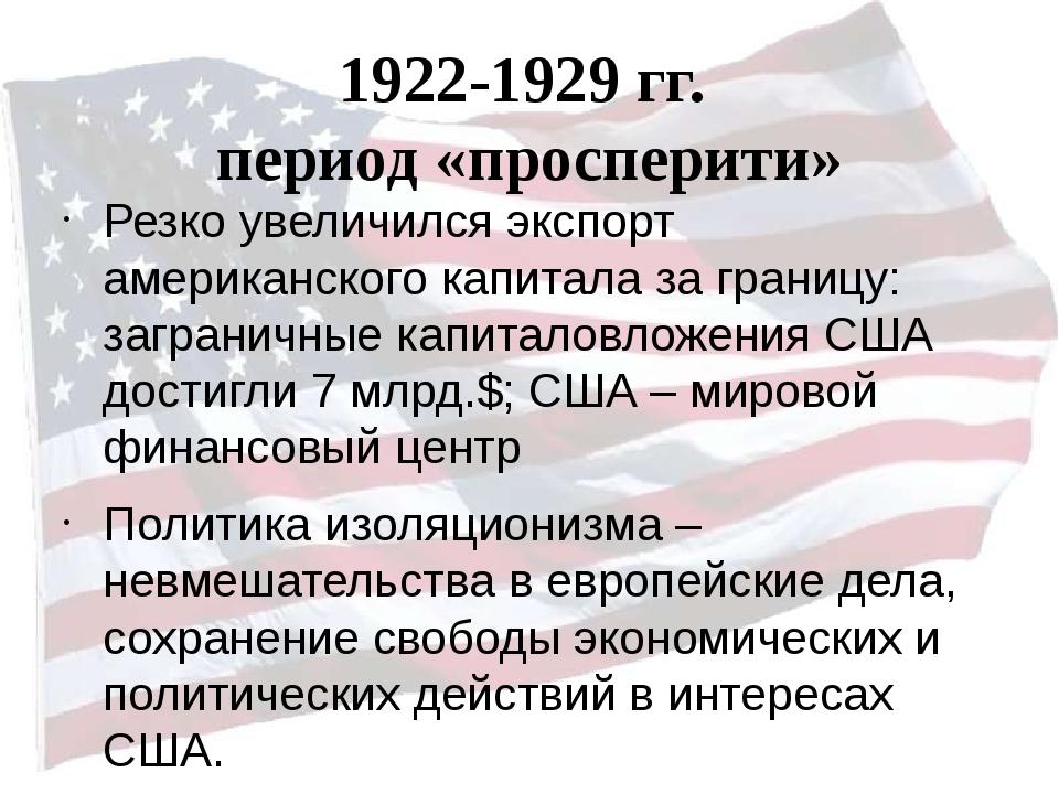 1922-1929 гг. период «просперити» Резко увеличился экспорт американского капи...