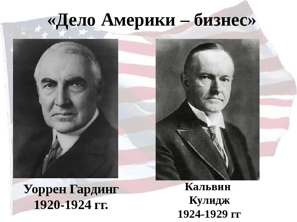 Уоррен Гардинг 1920-1924 гг. Кальвин Кулидж 1924-1929 гг «Дело Америки – бизн...