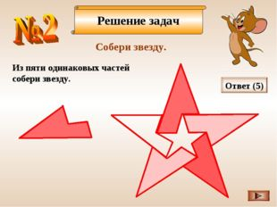 Решение задач Собери звезду. Из пяти одинаковых частей собери звезду. Ответ (5)
