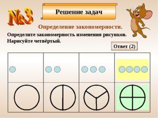 Решение задач Определение закономерности. Определите закономерность изменения