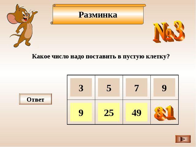 Разминка Какое число надо поставить в пустую клетку? Ответ 3 5 7 9 9 25 49...