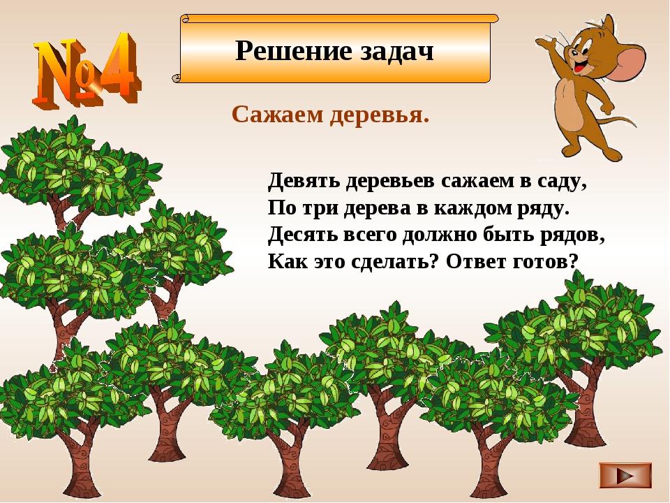 Решение задач Сажаем деревья. Девять деревьев сажаем в саду, По три дерева в...