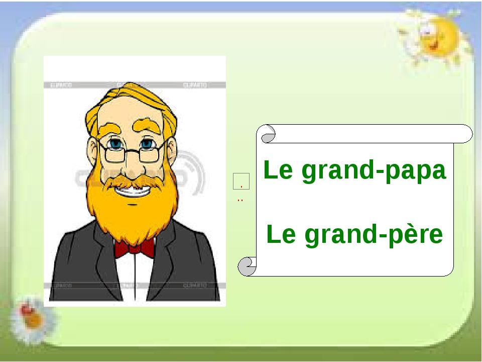 Le grand-papa Le grand-père