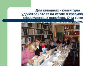 Для младших - книги (для удобства) стоят на столе в красиво оформленных коро