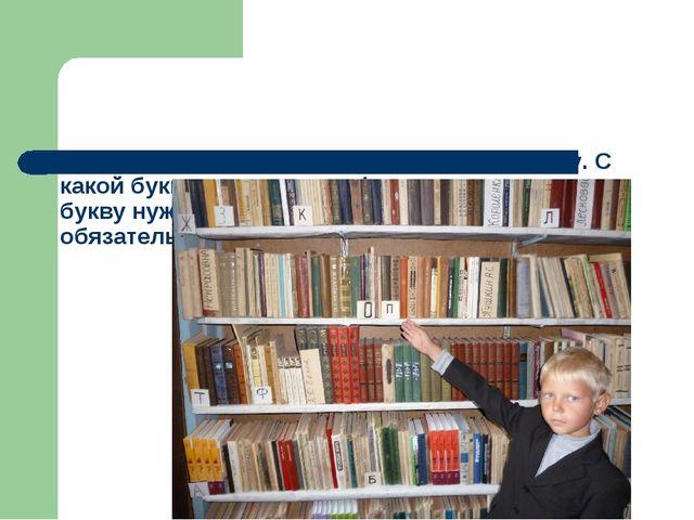 Книги расположены на полках по алфавиту. С какой буквы начинается фамилия ав...