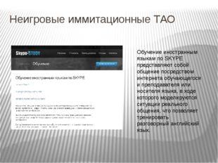 Неигровые иммитационные ТАО Обучение иностранным языкам по SKYPE представляют