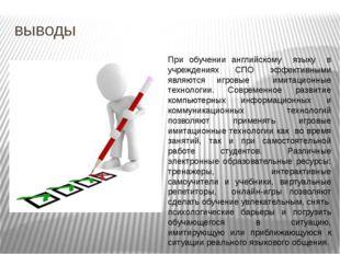 выводы При обучении английскому языку в учреждениях СПО эффективными являются