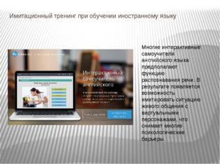 Имитационный тренинг при обучении иностранному языку Многие интерактивные сам