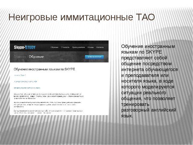 Неигровые иммитационные ТАО Обучение иностранным языкам по SKYPE представляют...