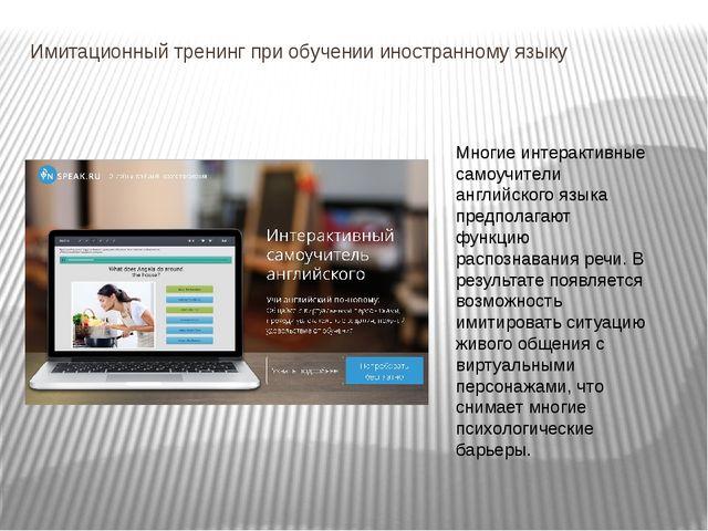 Имитационный тренинг при обучении иностранному языку Многие интерактивные сам...