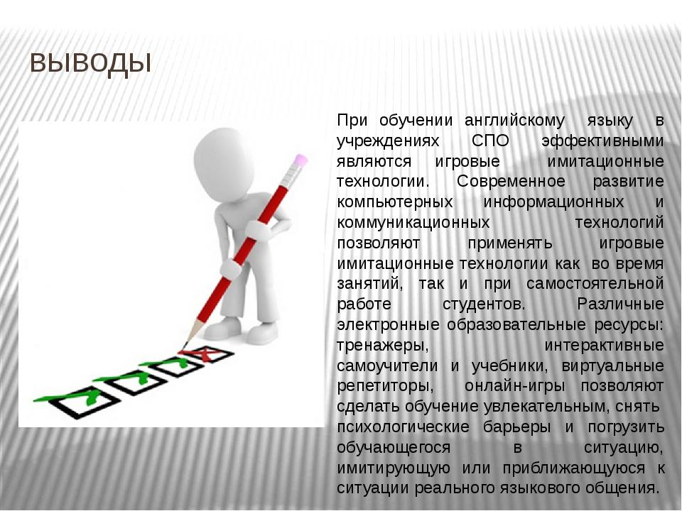 выводы При обучении английскому языку в учреждениях СПО эффективными являются...