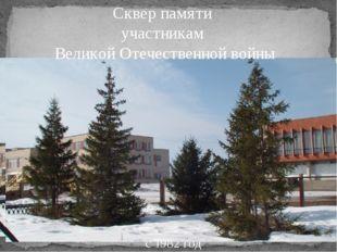 Сквер памяти участникам Великой Отечественной войны с 1982 год
