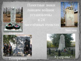 Непряхино Звягино Тимирязево Кундравы Памятные знаки павшим войнам установлен