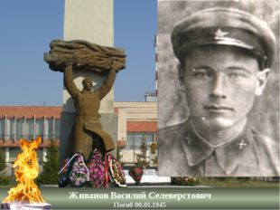 Живанов Василий Селеверстович Погиб 00.01.1945