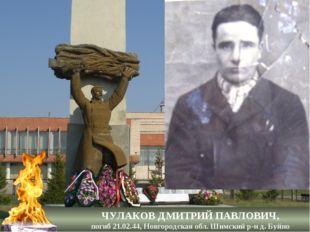 ЧУЛАКОВ ДМИТРИЙ ПАВЛОВИЧ, погиб 21.02.44, Новгородская обл. Шимский р-н д. Бу