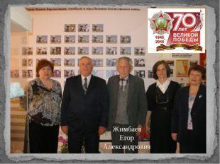 Жимбаев Егор Александрович