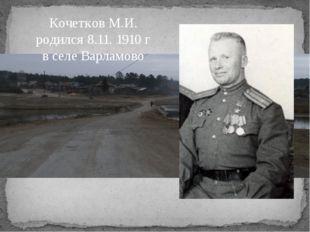 Кочетков М.И. родился 8.11. 1910 г в селе Варламово